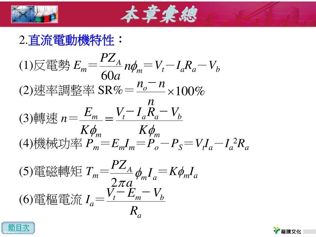 本章彙總 2.直流電動機特性: (1)反電勢 Em= =Vt-IaRa-Vb (2)速率調整率 SR%= (3)轉速 n=