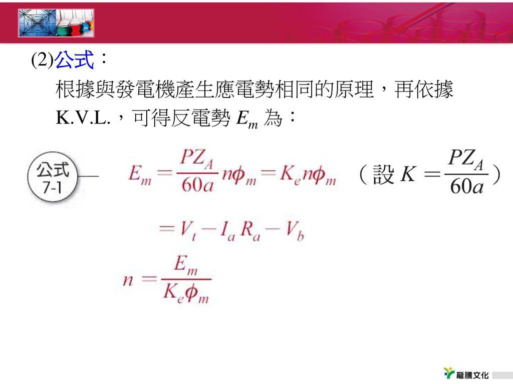 (2)公式: 根據與發電機產生應電勢相同的原理,再依據 K.V.L.,可得反電勢 Em 為: