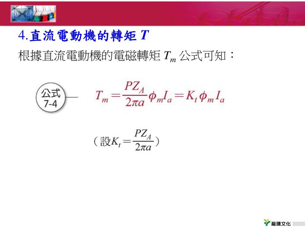 4.直流電動機的轉矩 T 根據直流電動機的電磁轉矩 Tm 公式可知: