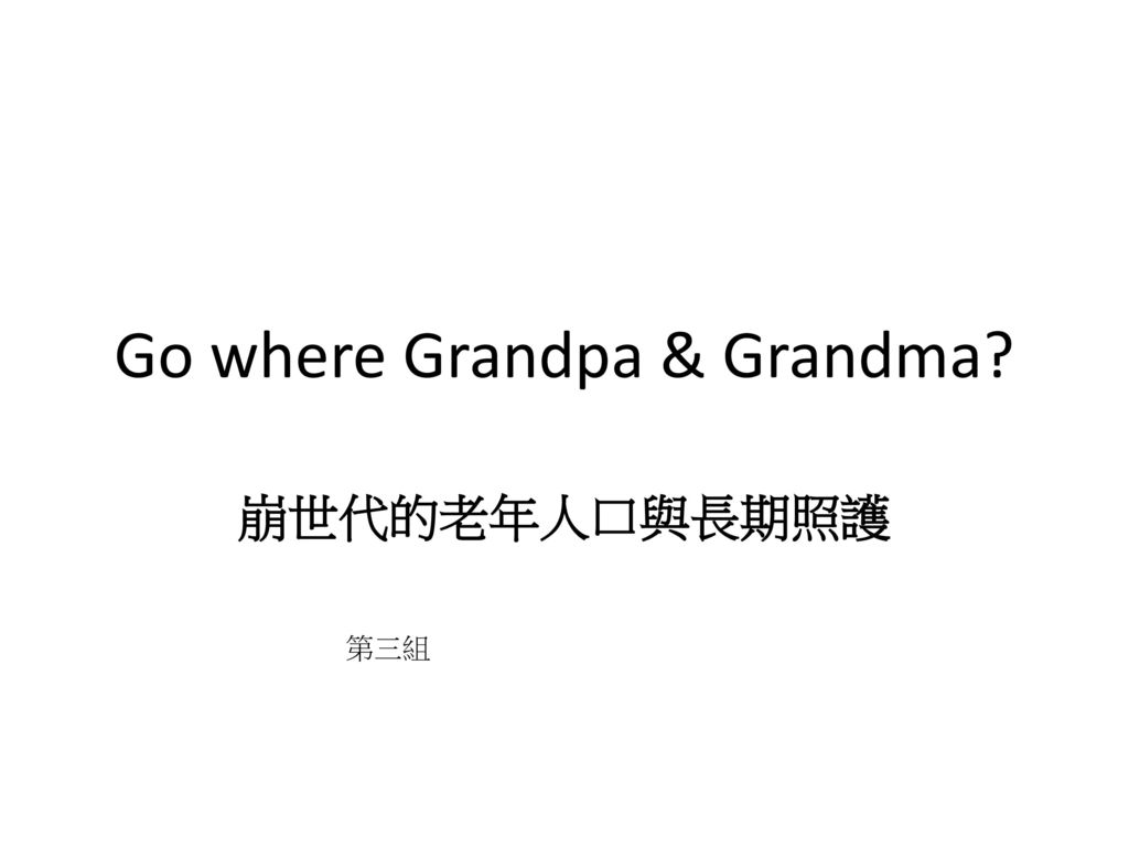 Go where Grandpa & Grandma