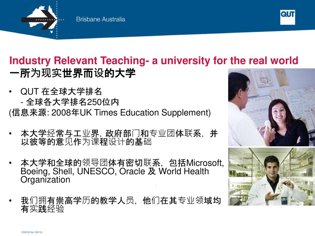 Industry Relevant Teaching- a university for the real world 一所为现实世界而设的大学
