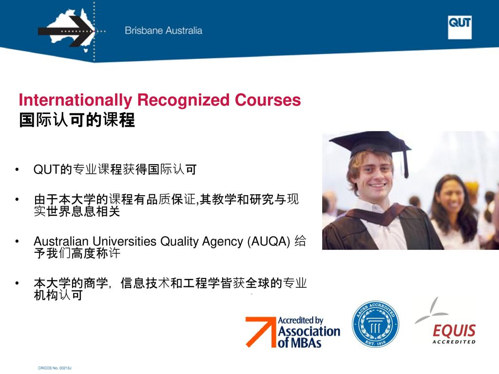 Internationally Recognized Courses 国际认可的课程