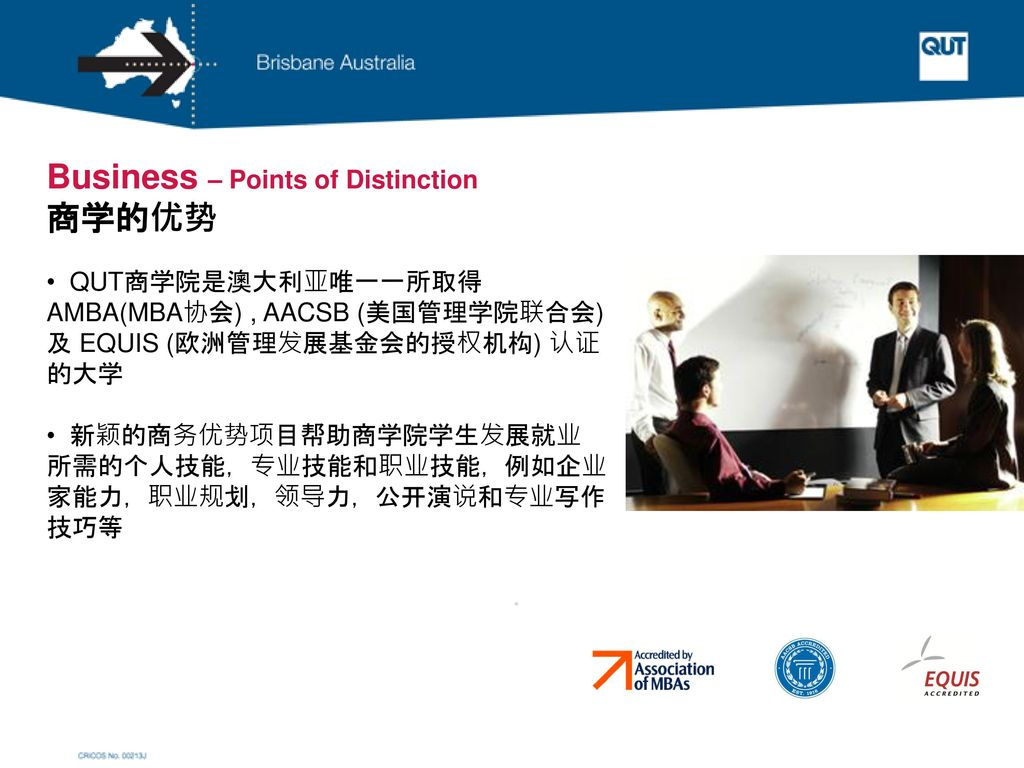 Business – Points of Distinction 商学的优势
