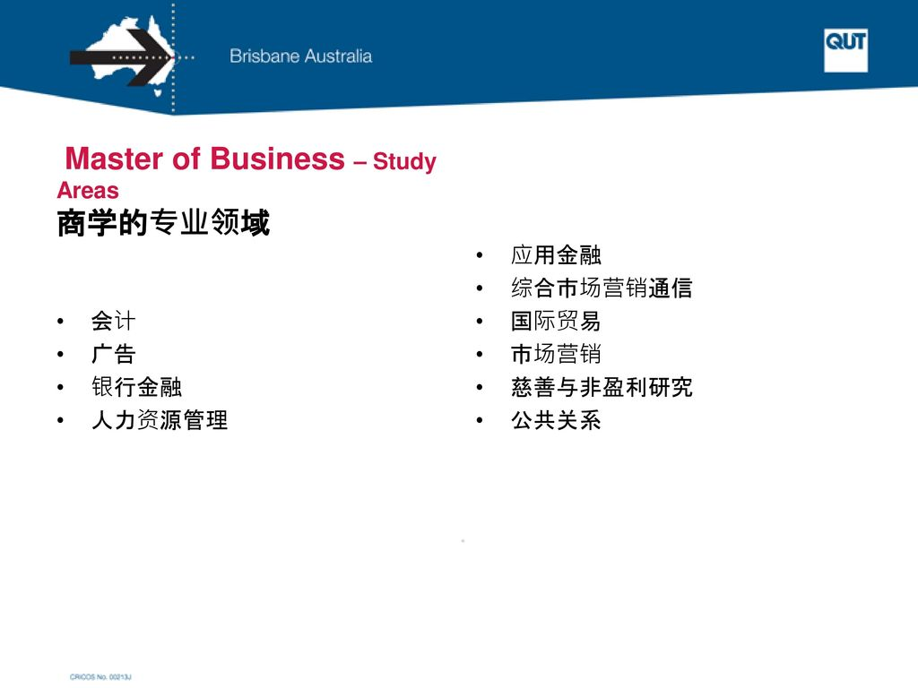 Master of Business – Study Areas 商学的专业领域