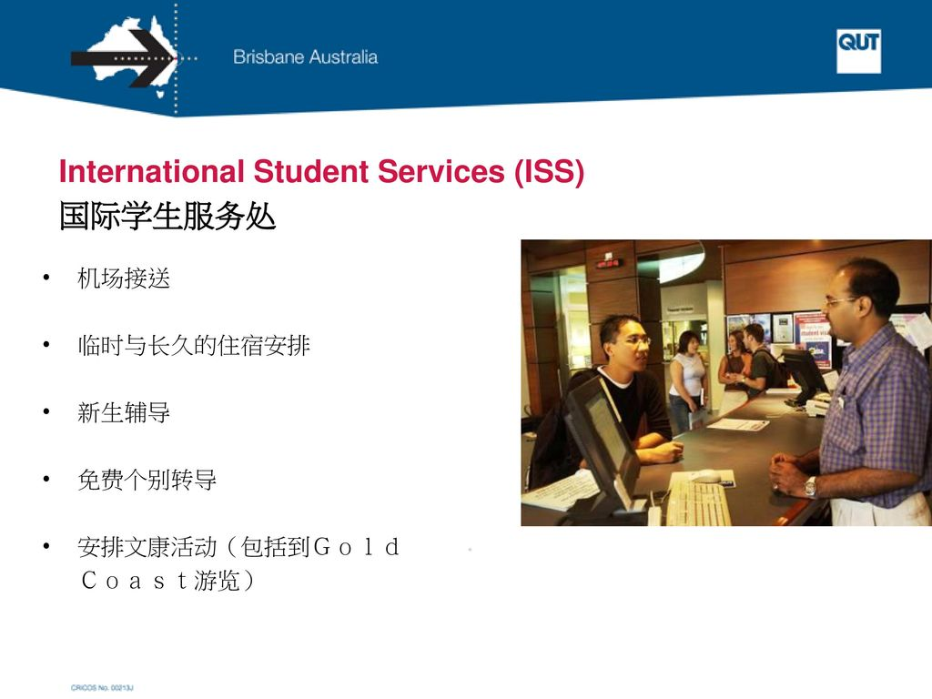 International Student Services (ISS) 国际学生服务处