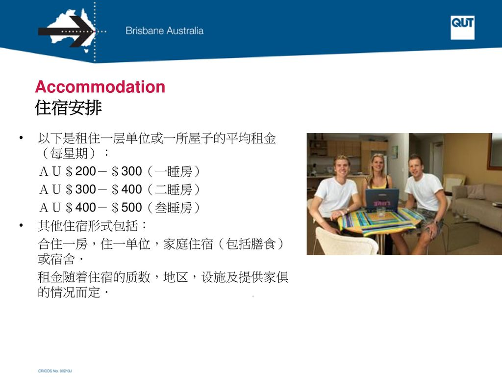 Accommodation 住宿安排 以下是租住一层单位或一所屋子的平均租金(每星期): AU$200-$300(一睡房)