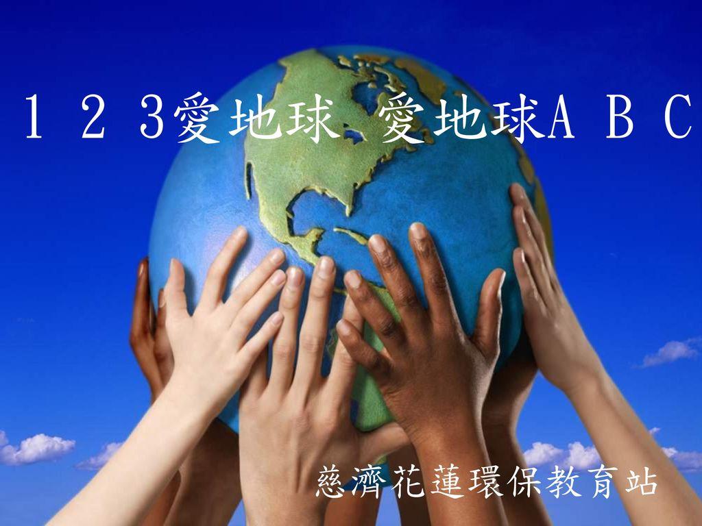 1 2 3愛地球 愛地球A B C 慈濟花蓮環保教育站