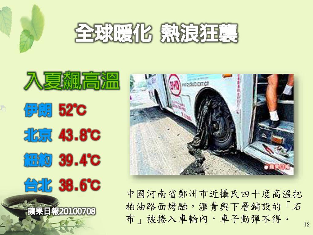 中國河南省鄭州市近攝氏四十度高溫把柏油路面烤融,瀝青與下層鋪設的「石布」被捲入車輪內,車子動彈不得。