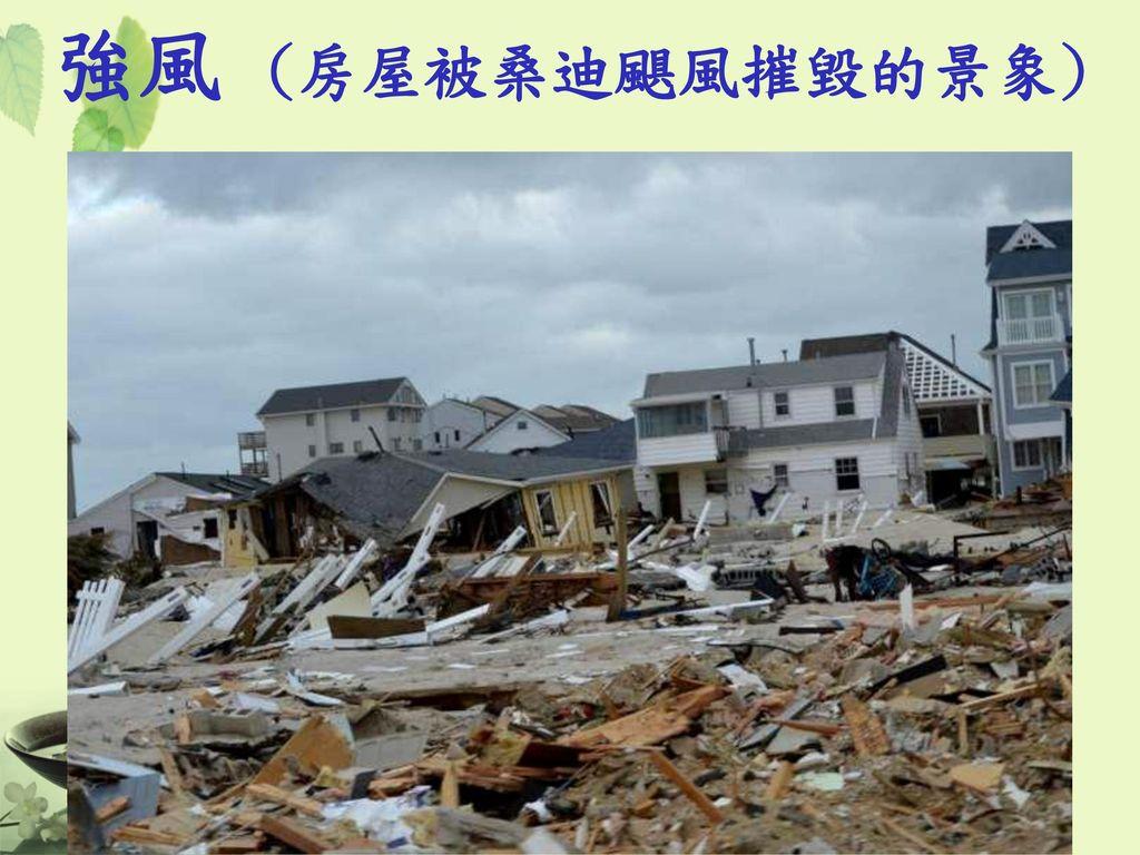 強風 (房屋被桑迪颶風摧毀的景象)