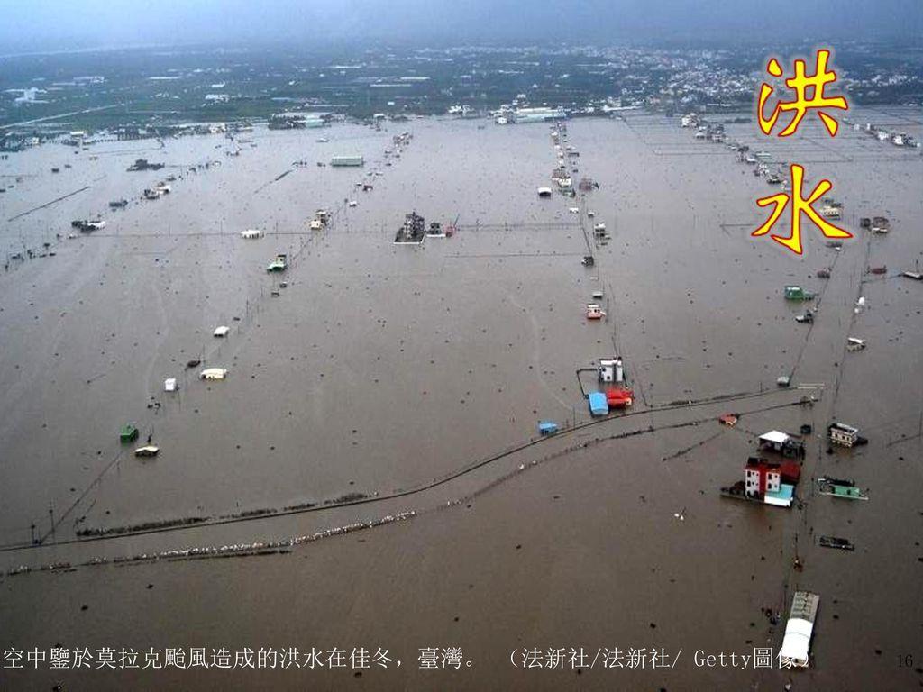 空中鑒於莫拉克颱風造成的洪水在佳冬,臺灣。 (法新社/法新社/ Getty圖像)