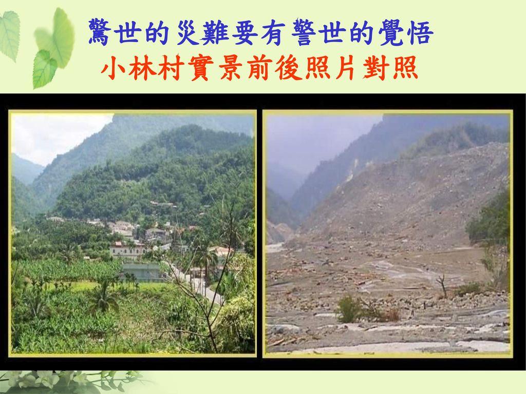 驚世的災難要有警世的覺悟 小林村實景前後照片對照