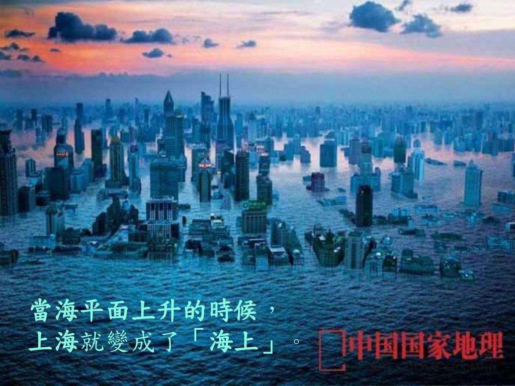 當海平面上升的時候,上海就變成了「海上」。