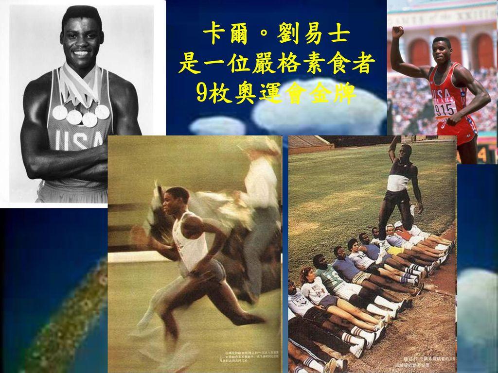 卡爾。劉易士 是一位嚴格素食者 9枚奧運會金牌