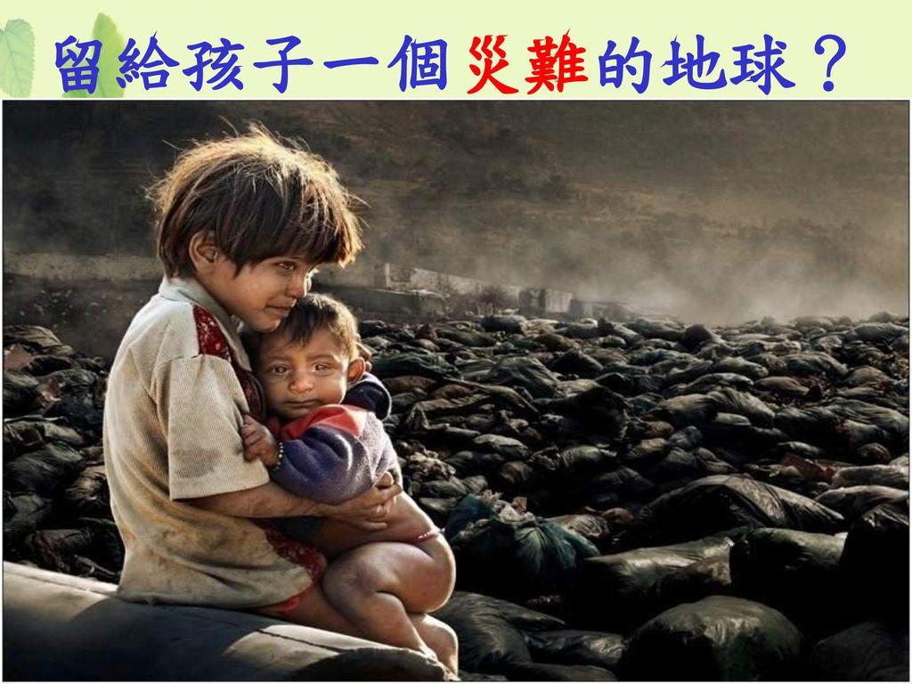 留給孩子一個災難的地球?