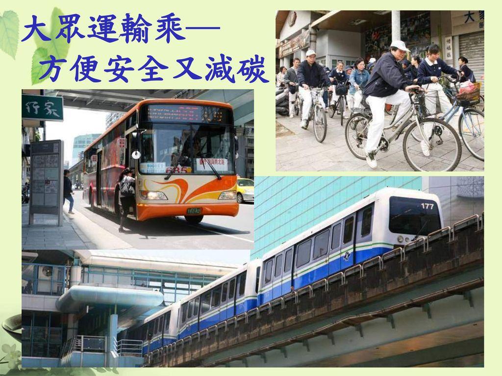 大眾運輸乘─ 方便安全又減碳