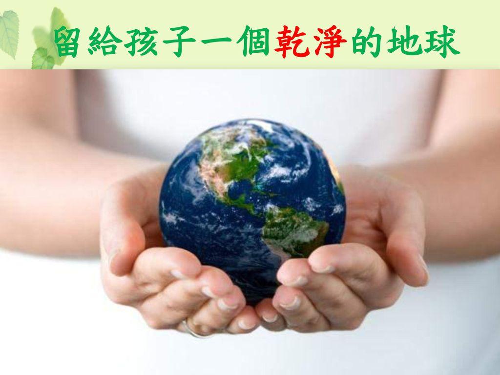 留給孩子一個乾淨的地球