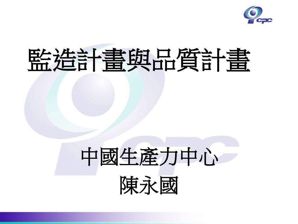 監造計畫與品質計畫 中國生產力中心 陳永國