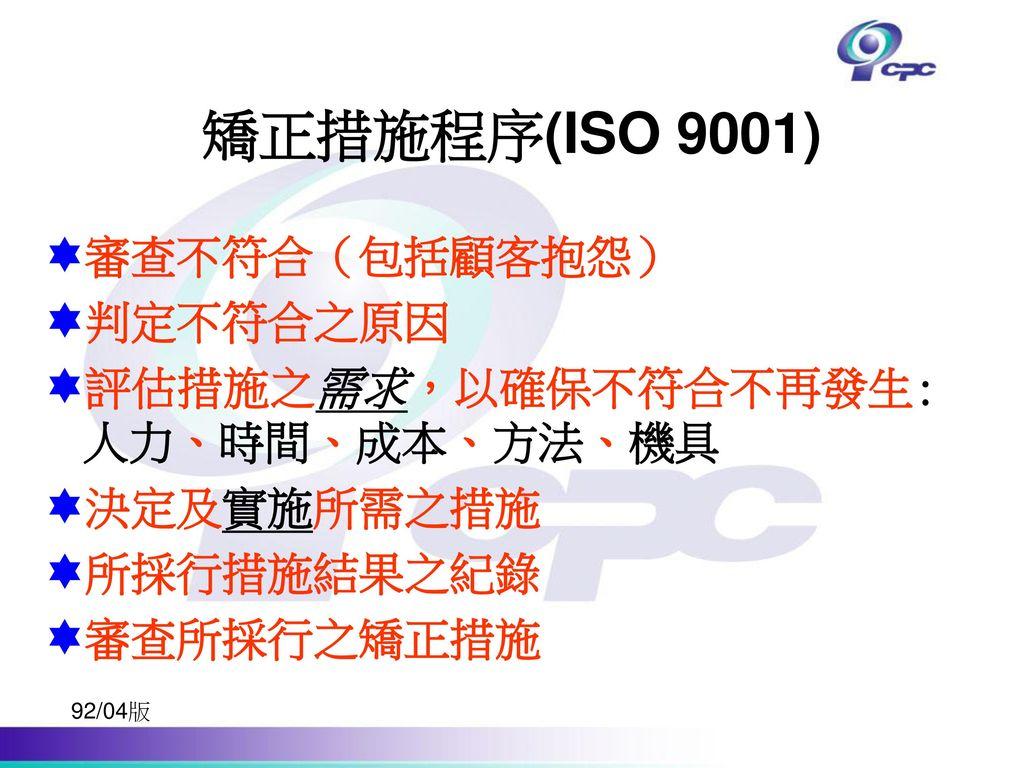 矯正措施程序(ISO 9001) 審查不符合(包括顧客抱怨) 判定不符合之原因