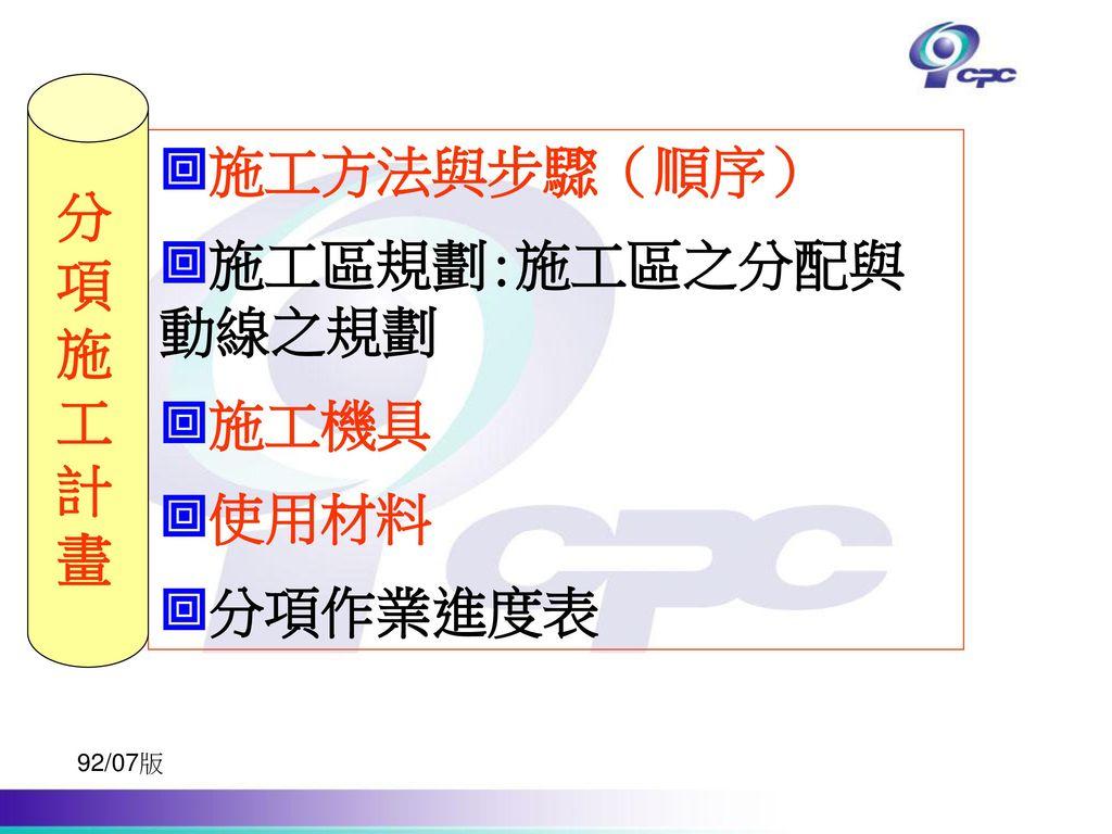 分 項 施 工 計 畫 施工方法與步驟(順序) 施工區規劃:施工區之分配與動線之規劃 施工機具 使用材料 分項作業進度表