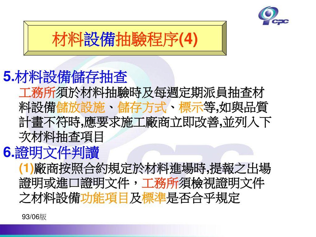 材料設備抽驗程序(4) 5.材料設備儲存抽查 6.證明文件判讀