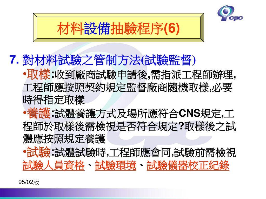材料設備抽驗程序(6) 7. 對材料試驗之管制方法(試驗監督)