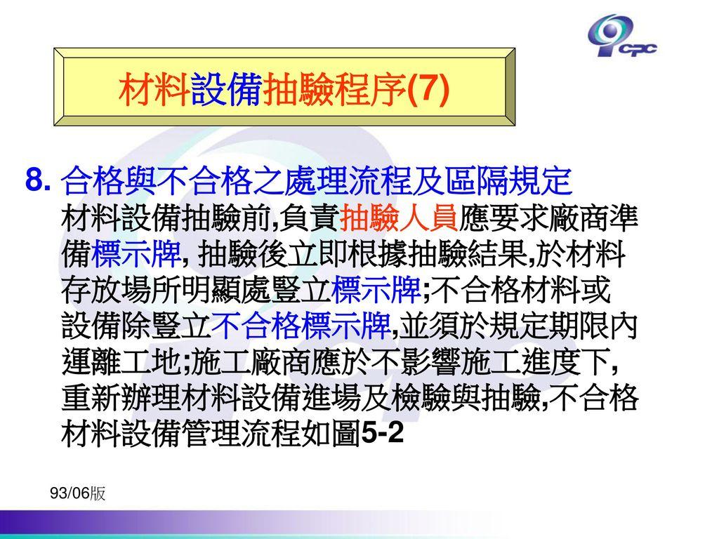材料設備抽驗程序(7) 8. 合格與不合格之處理流程及區隔規定