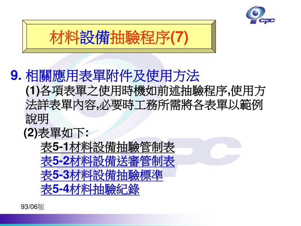 材料設備抽驗程序(7) 9. 相關應用表單附件及使用方法