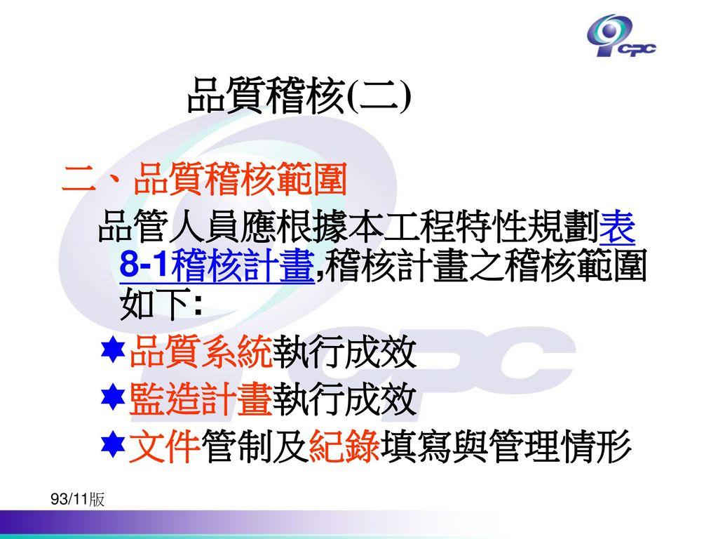 品質稽核(二) 二、品質稽核範圍 品管人員應根據本工程特性規劃表8-1稽核計畫,稽核計畫之稽核範圍如下: 品質系統執行成效