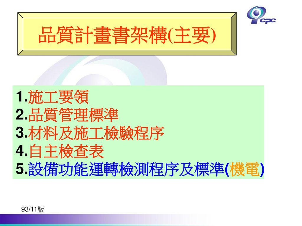 品質計畫書架構(主要) 1.施工要領 2.品質管理標準 3.材料及施工檢驗程序 4.自主檢查表 5.設備功能運轉檢測程序及標準(機電)