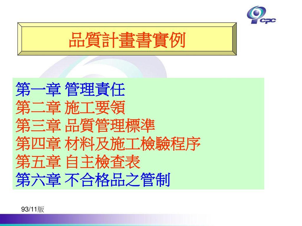品質計畫書實例 第一章 管理責任 第二章 施工要領 第三章 品質管理標準 第四章 材料及施工檢驗程序 第五章 自主檢查表