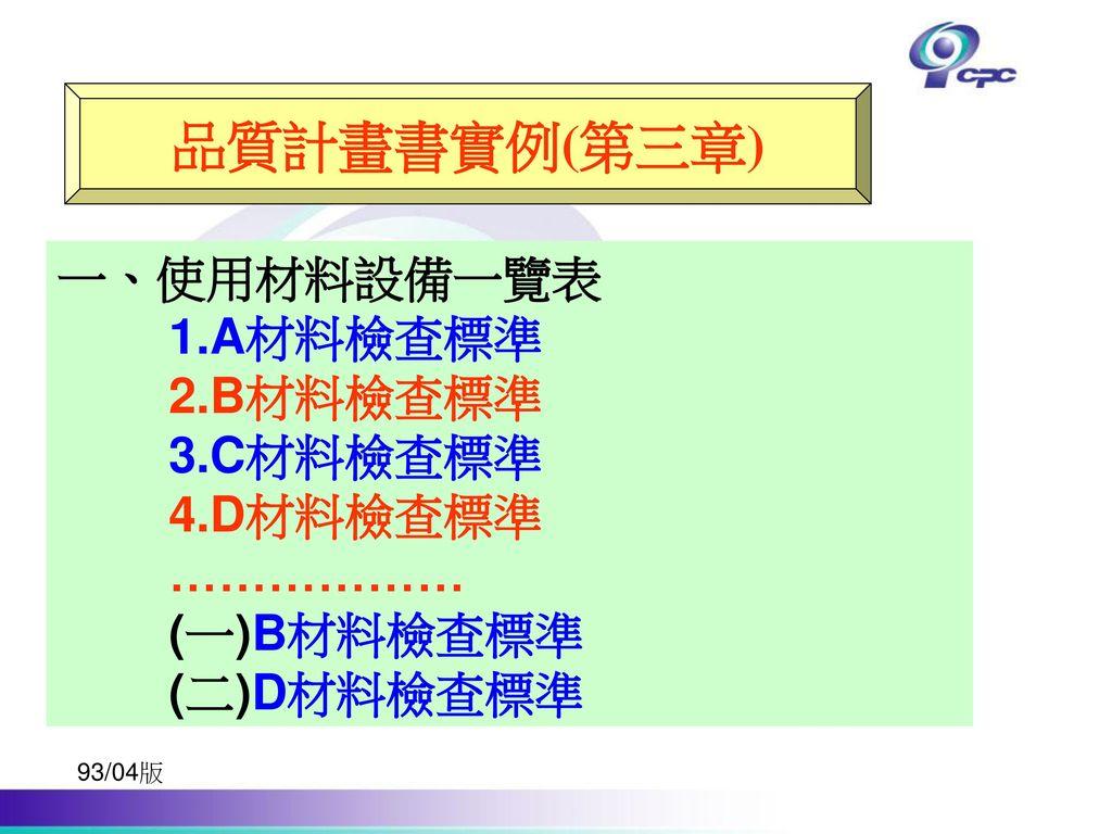 品質計畫書實例(第三章) 一、使用材料設備一覽表 1.A材料檢查標準 2.B材料檢查標準 3.C材料檢查標準 4.D材料檢查標準