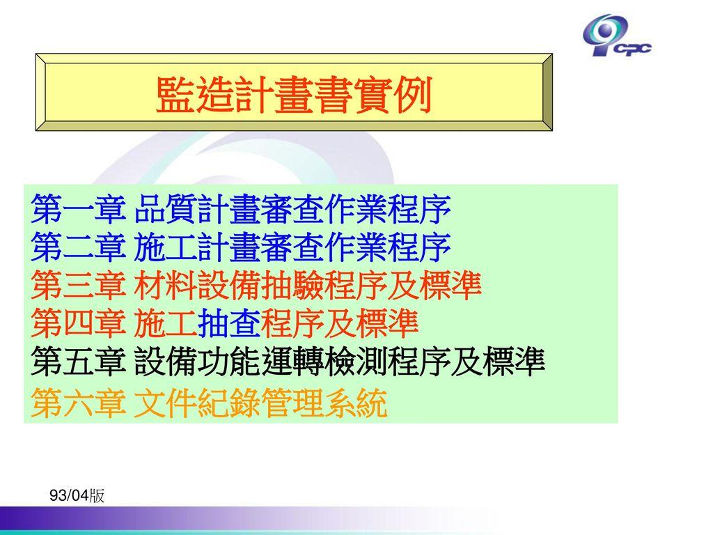 監造計畫書實例 第一章 品質計畫審查作業程序 第二章 施工計畫審查作業程序 第三章 材料設備抽驗程序及標準 第四章 施工抽查程序及標準