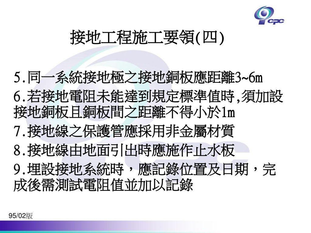 接地工程施工要領(四) 5.同一系統接地極之接地銅板應距離3~6m