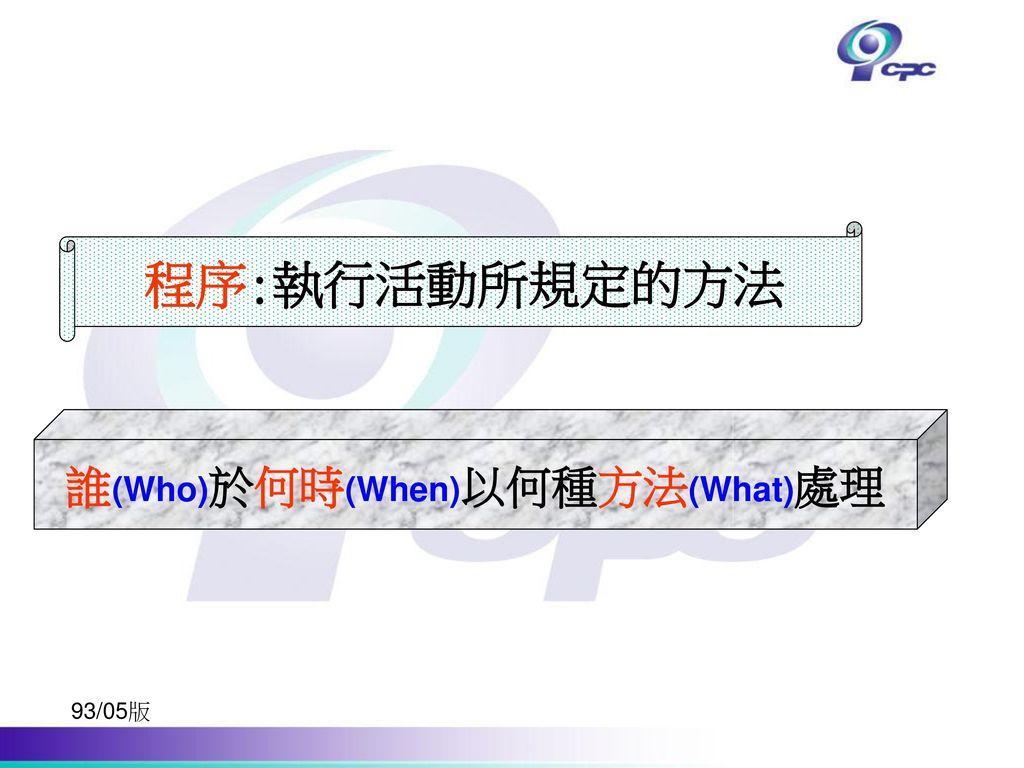 誰(Who)於何時(When)以何種方法(What)處理