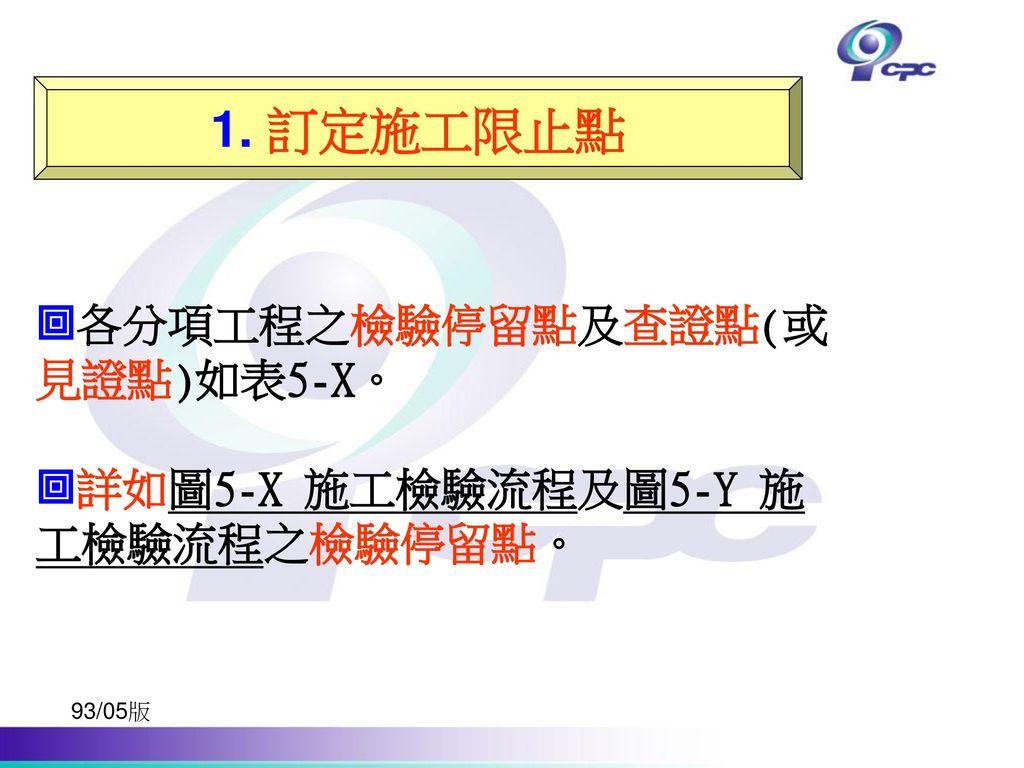 1. 訂定施工限止點 各分項工程之檢驗停留點及查證點(或見證點)如表5-X。