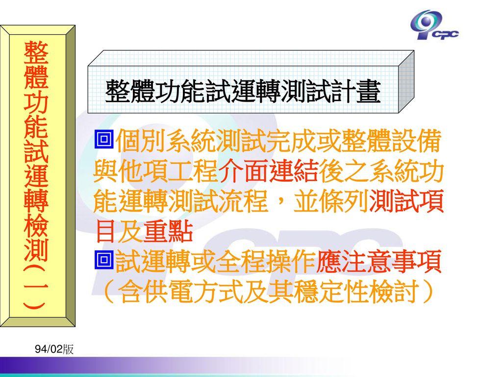 整體功能試運轉檢測(一) 整體功能試運轉測試計畫