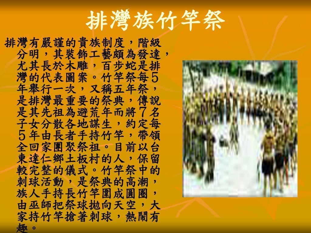 排灣族竹竿祭
