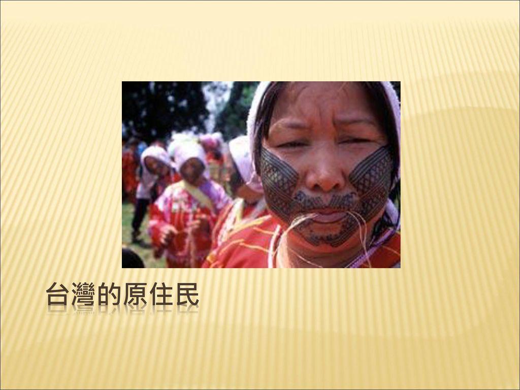 台灣的原住民
