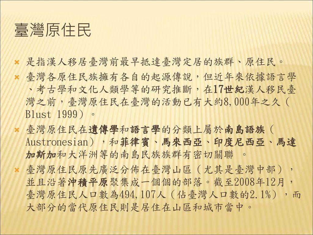 臺灣原住民 是指漢人移居臺灣前最早抵達臺灣定居的族群、原住民。
