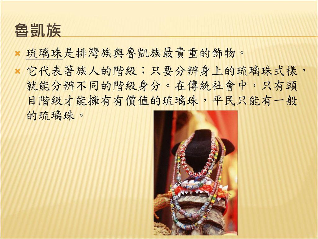 魯凱族 琉璃珠是排灣族與魯凱族最貴重的飾物。