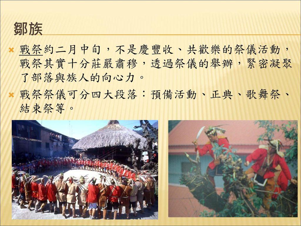 鄒族 戰祭約二月中旬,不是慶豐收、共歡樂的祭儀活動,戰祭其實十分莊嚴肅穆,透過祭儀的舉辦,緊密凝聚了部落與族人的向心力。