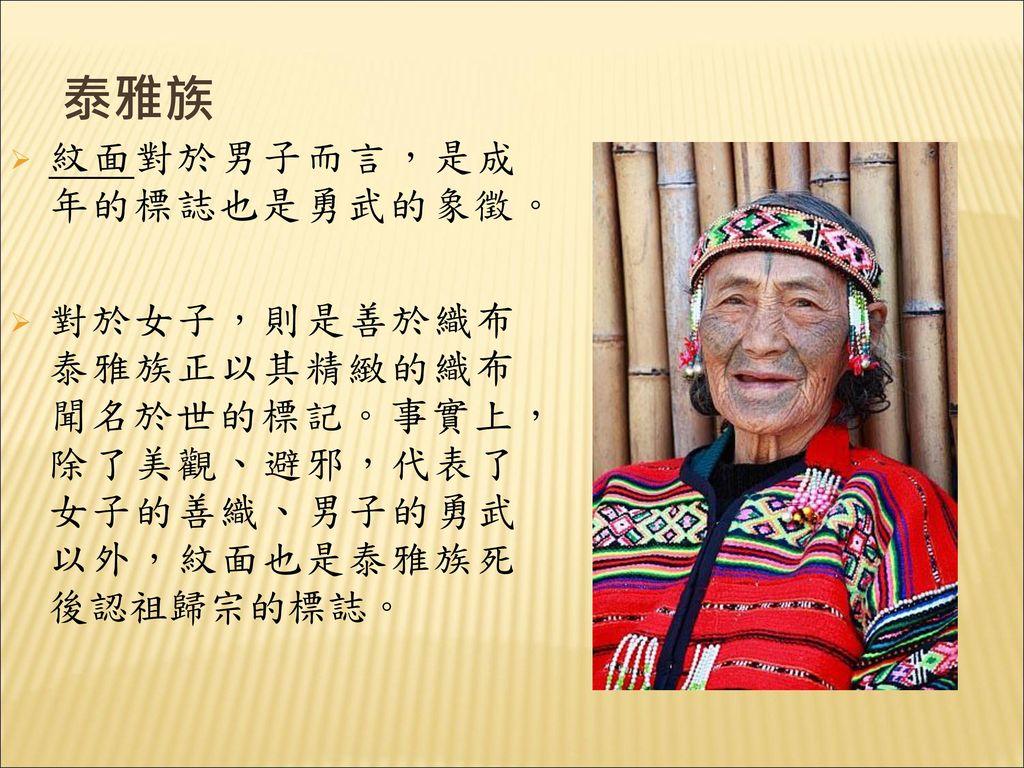 泰雅族 紋面對於男子而言,是成年的標誌也是勇武的象徵。