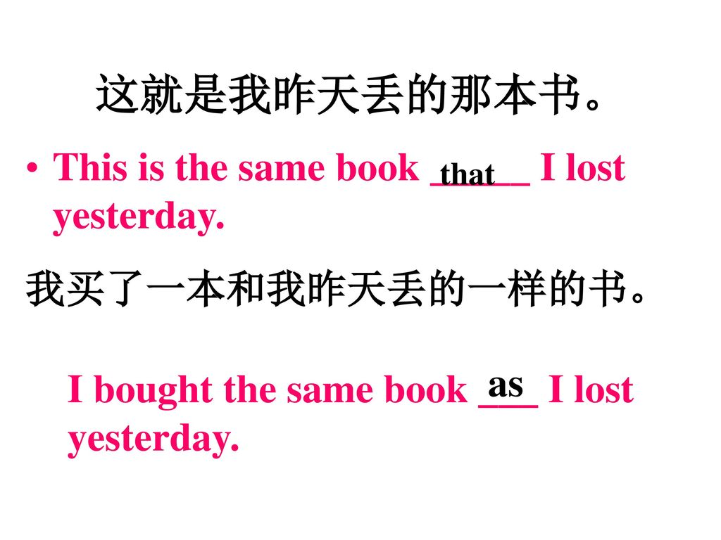 这就是我昨天丢的那本书。 This is the same book _____ I lost yesterday.