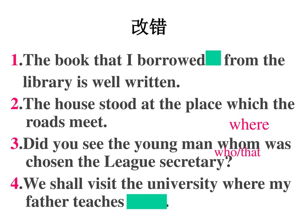 改错 1.The book that I borrowed it from the library is well written.