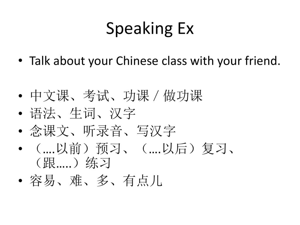 Speaking Ex Talk about your Chinese class with your friend.
