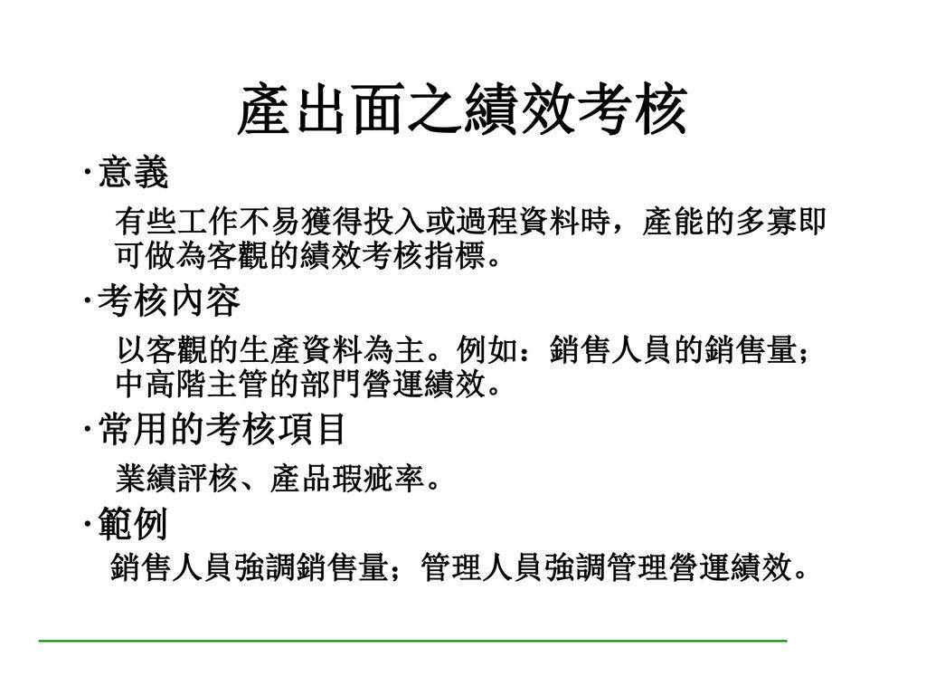績效考核之步驟 Step1. 蒐集資訊 Step2. 資料分析 Step3. 實際考核 Step4. 綜合調整 Step5. 回饋追蹤