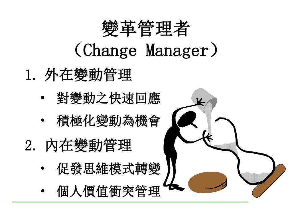 主管的任務與基本心態 主管的七個重要任務 主管應具備的七個基本心態