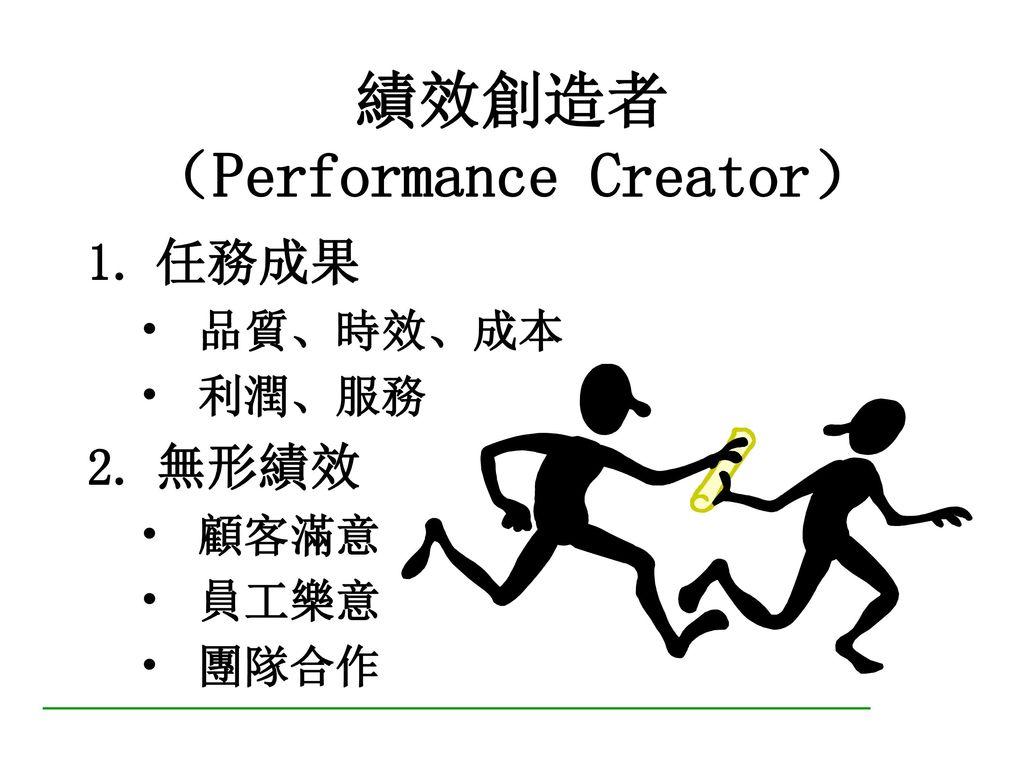 激勵教導者 (Motivator & Coach)