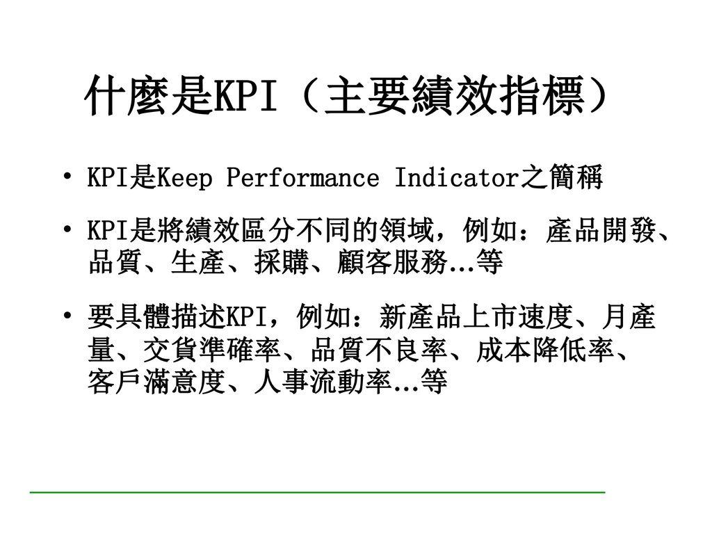 如何訂定KPI數值 從整體目標及上司要求來決定 從可行性分析來規劃 參考過去的數據與經驗 考量部門間的協調合作程度 積極展現企圖心