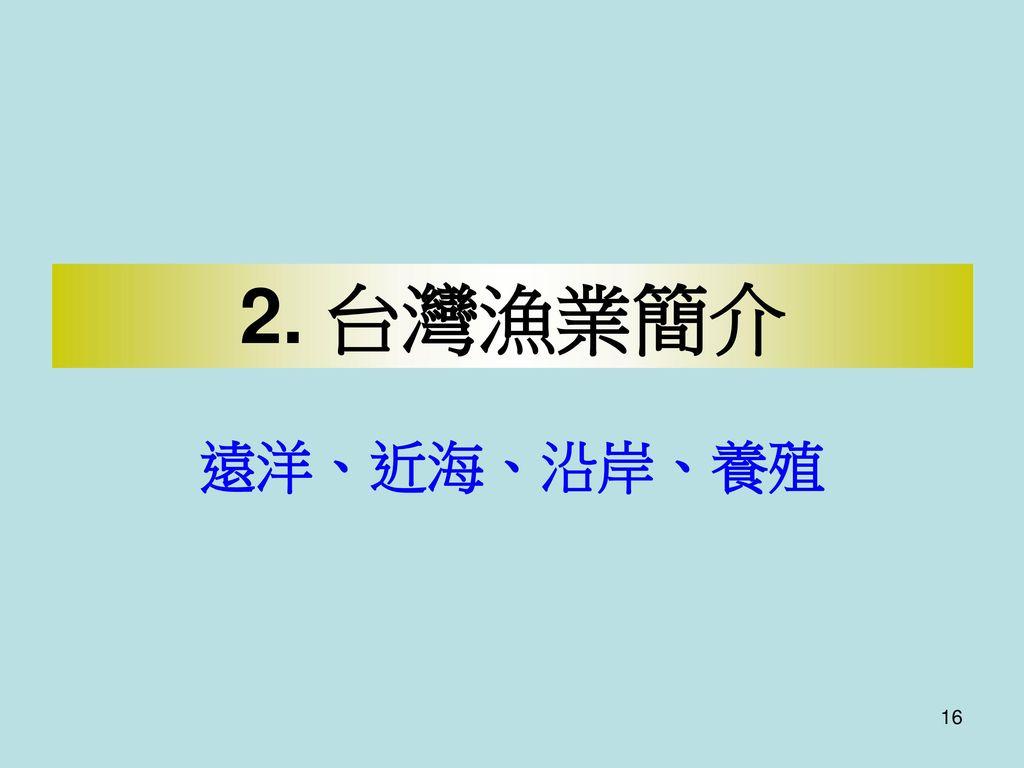 2. 台灣漁業簡介 遠洋、近海、沿岸、養殖